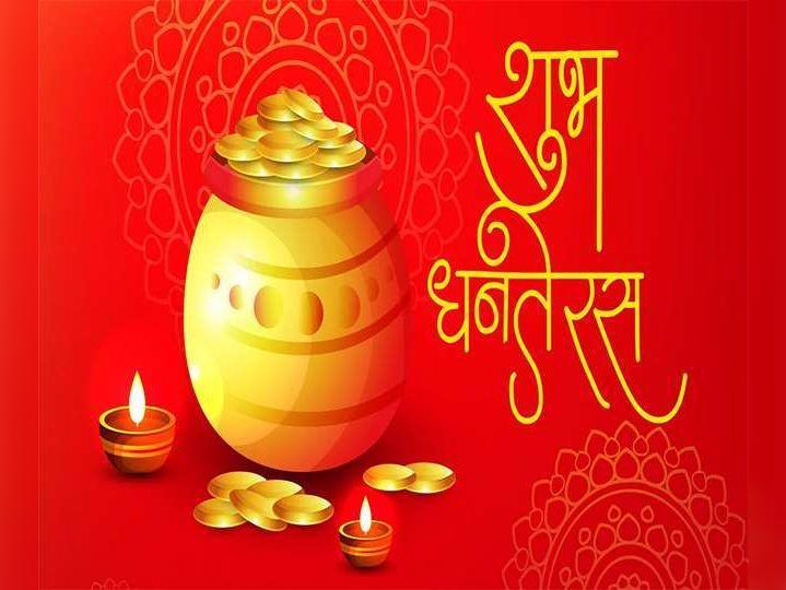 धनतेरस से पहले 6 दिन खरीदारी के लिए हैं शुभ सर्वार्थ, अमृत, रवि, पुष्य और त्रिपुष्कर योग रहेंगे|धनबाद,Dhanbad - Dainik Bhaskar