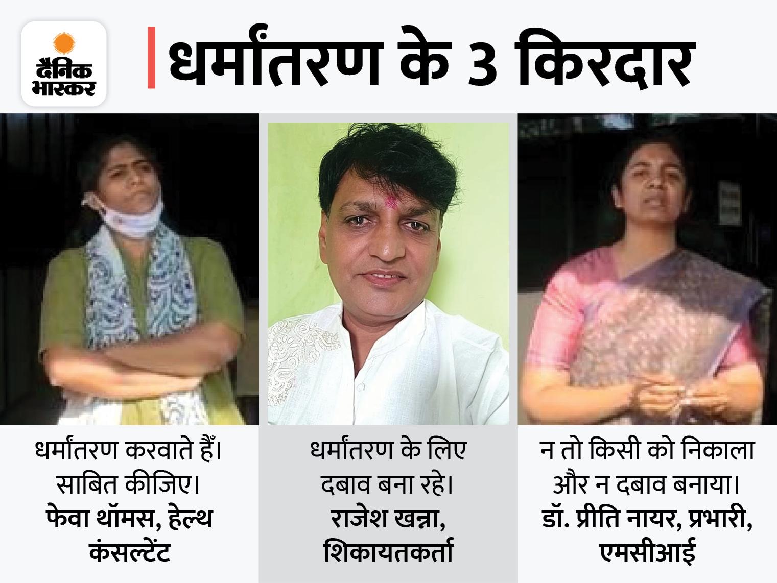 बाइबिल नहीं बांटने पर लड़कियों को नौकरी से निकाला; धर्म परिवर्तन का दबाव बनाने के आरोप, संस्था ने किया इनकार|भोपाल,Bhopal - Dainik Bhaskar