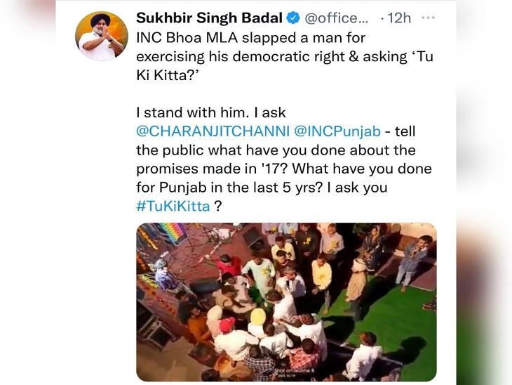 सुखबीर ने CM से पूछा - तू की कीत्ता; इसी सवाल पर कांग्रेसी MLA ने युवक को पीटा था|देश,National - Dainik Bhaskar