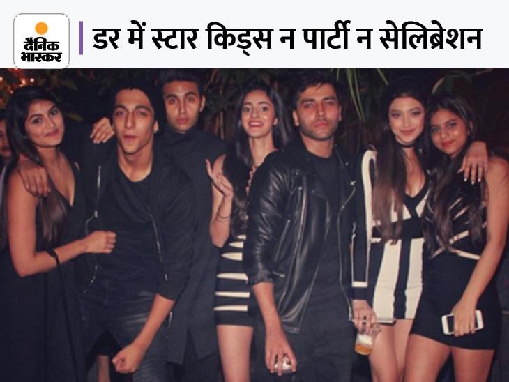 आर्यन के ड्रग्स केस में पकड़े जाने के बाद बंद हो गई हैं स्टार किड्स की हाउस और क्लब पार्टी|बॉलीवुड,Bollywood - Dainik Bhaskar