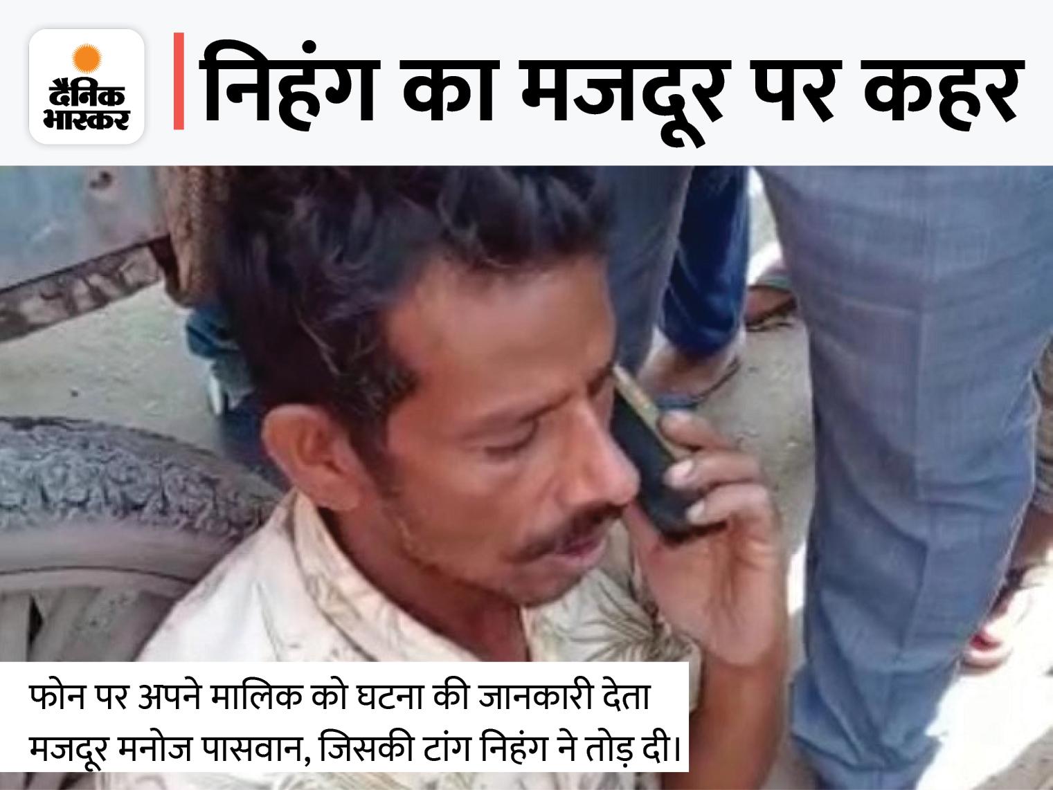 निहंग ने मजदूर से मुर्गा मांगा, नहीं देने पर टांग तोड़ दी; पुलिस ने हिरासत में लिया|देश,National - Dainik Bhaskar