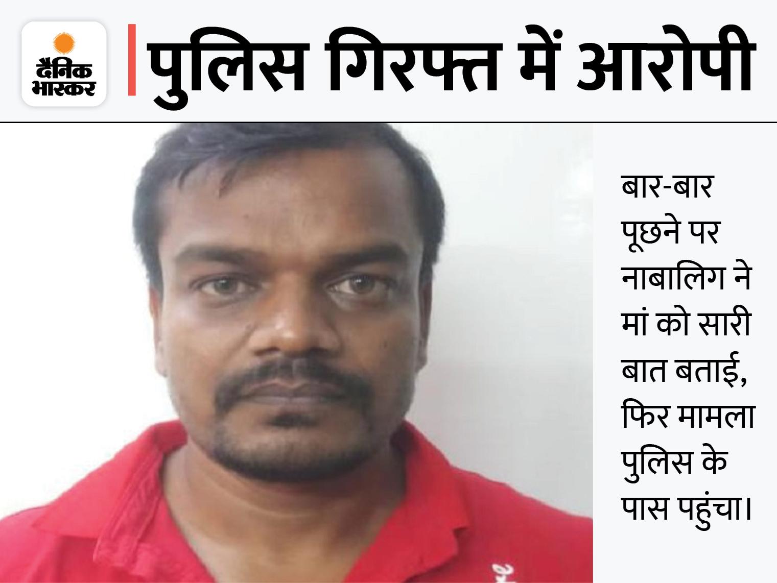 परिचित की नाबालिग बेटी से कार में करता थादुष्कर्म, देता रहा धमकी; आरोपी गिरफ्तार|रायपुर,Raipur - Dainik Bhaskar