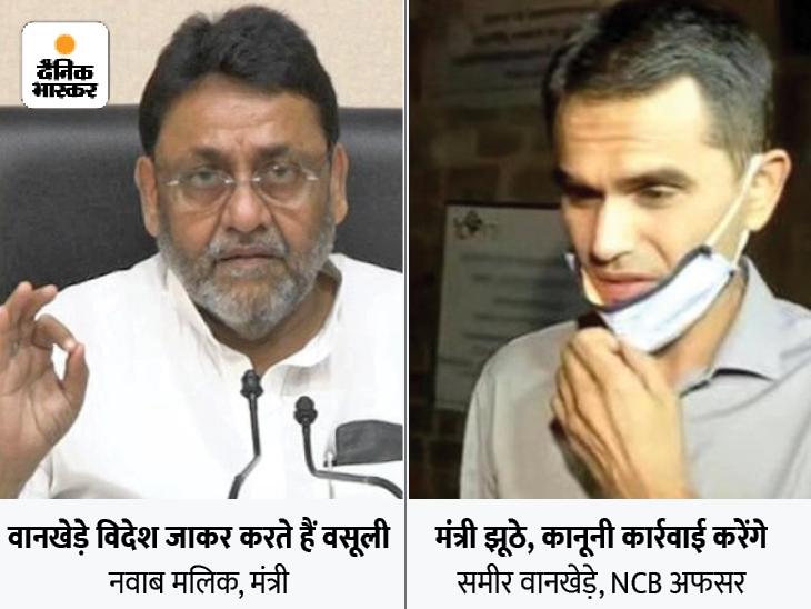मलिक ने कहा- वानखेड़े केंद्र सरकार की कठपुतली, वे जल्द जेल जाएंगे; वानखेड़े बोले-नवाब मलिक झूठे|देश,National - Dainik Bhaskar