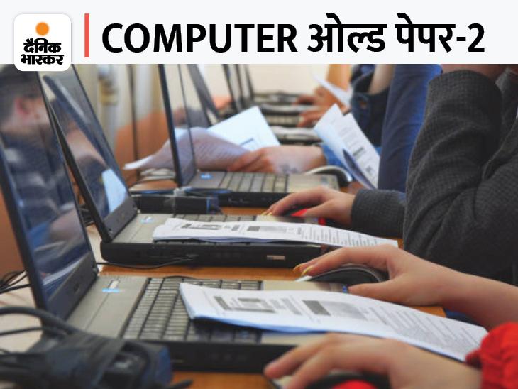 कंप्यूटर-MS के 309 प्रश्न जो प्रतियोगी परीक्षाओं में पूछे गए, साथ में है ANSWER KEY|जयपुर,Jaipur - Dainik Bhaskar