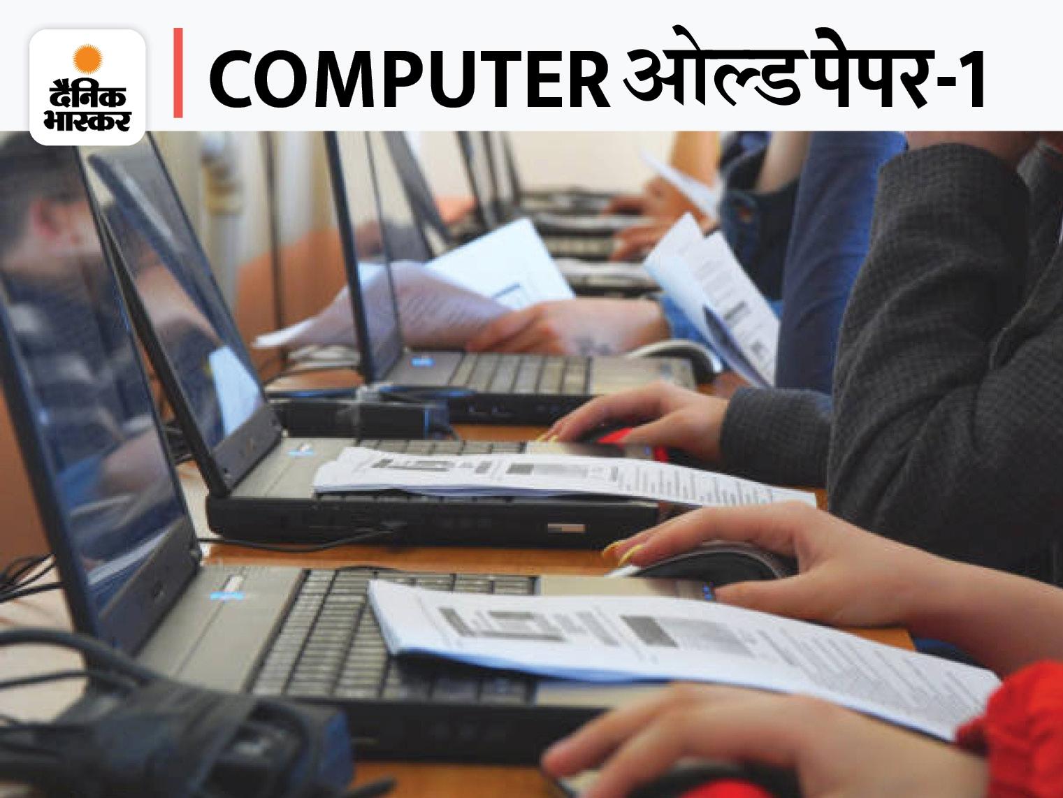 कई प्रतियोगी परीक्षाओं में पूछे जा चुके हैं ये 225 सवाल, ANSWER KEY भी है साथ पटवारी भर्ती परीक्षा,RSMSSB Patwari Exam 2021 - Dainik Bhaskar