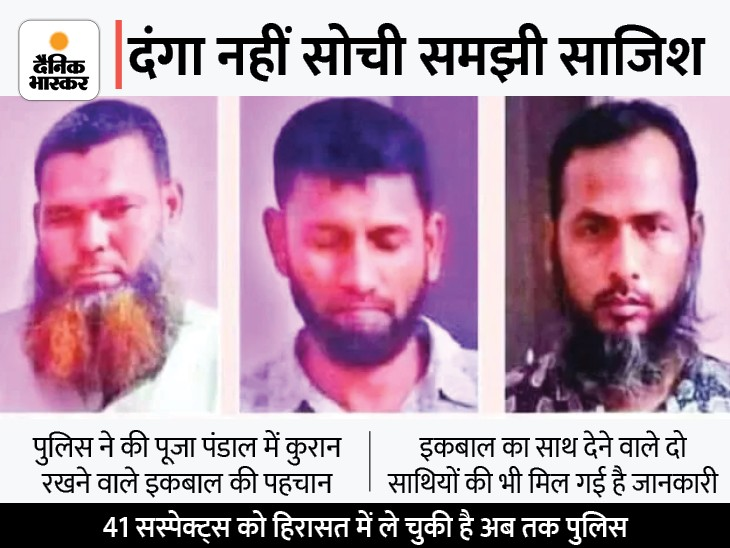 दुर्गा पूजा पंडाल में कुरान रखकर दंगा कराने वाले पहचाने गए, सरकार ने कहा- पूरी साजिश का खुलासा करेंगे|देश,National - Dainik Bhaskar