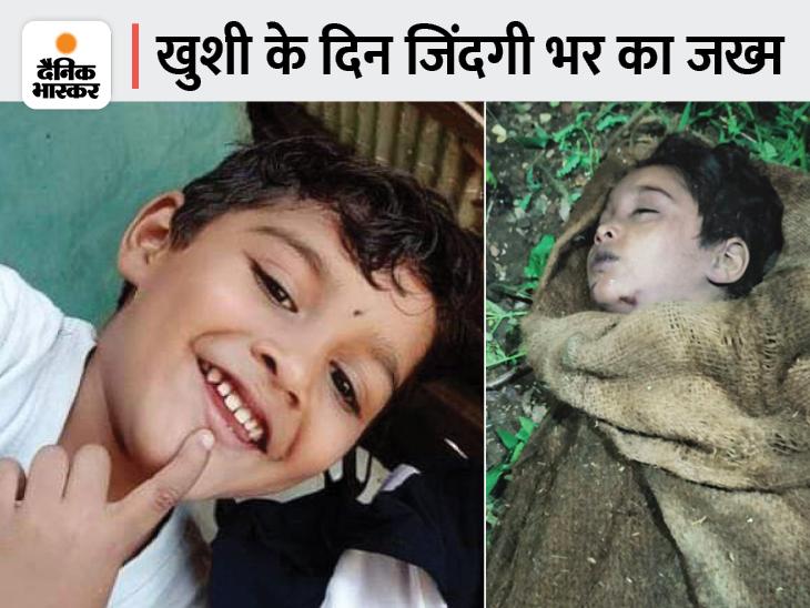 खंडवा में घर के बाहर खेलते समय लापता हुआ, बोरी में मिला शव, बलि की आशंका|खंडवा,Khandwa - Dainik Bhaskar