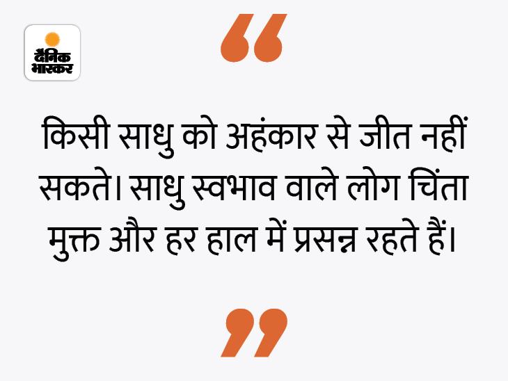 जब भी स्वभाव में साधुता आती है तो व्यक्ति का मन शांत हो जाता है|धर्म,Dharm - Dainik Bhaskar