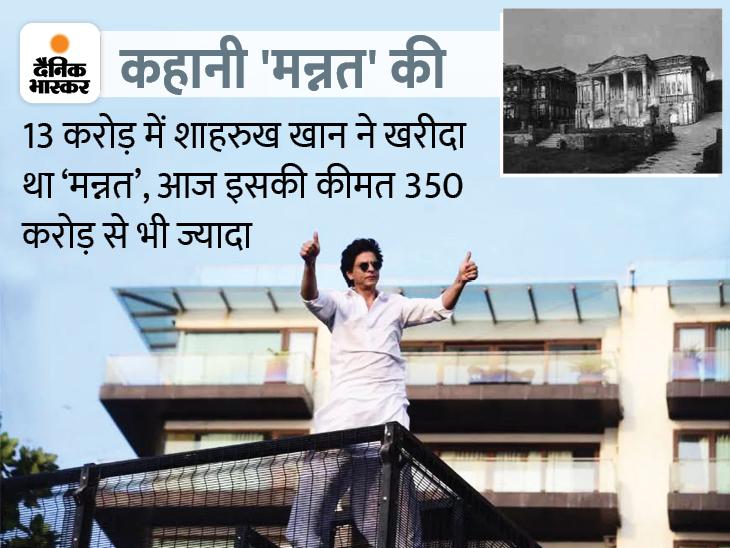 गौरी के लिए शाहरुख ने 'विला वियना' को बनाया 'मन्नत', इसमें ऑफिस से लेकर प्राइवेट थिएटर तक|बॉलीवुड,Bollywood - Dainik Bhaskar