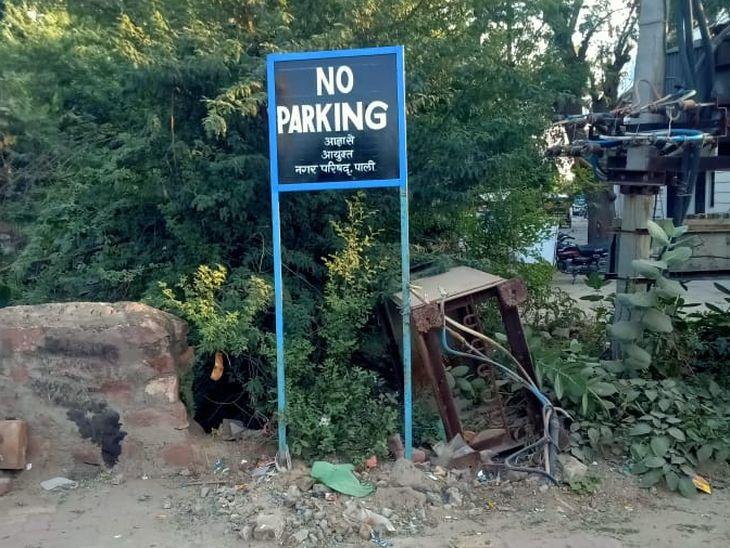 देर शाम तक चौराहे पर लगा रहता था वाहनों का जमावड़ा|पाली,Pali - Dainik Bhaskar