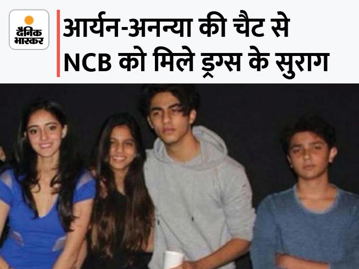 वे आर्यन की बचपन की दोस्त हैं, दोनों के बीच चैटिंग में घर पर ड्रग्स होने का जिक्र|बॉलीवुड,Bollywood - Dainik Bhaskar