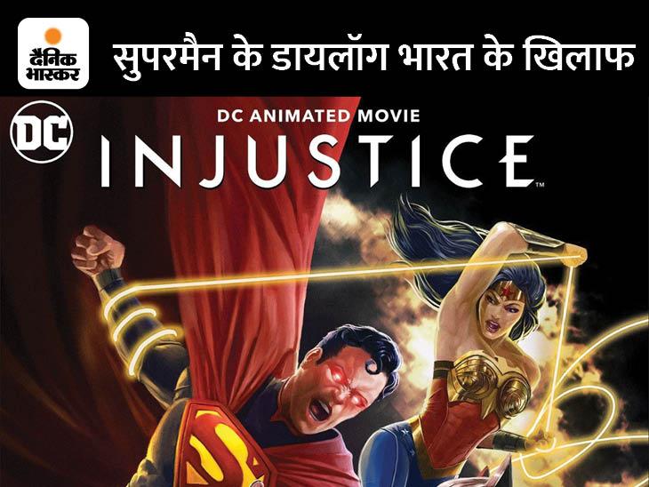 'इंजस्टिस' में कश्मीर को विवादित क्षेत्र बताया, सुपरमैन-वंडर वुमन को दिखाया भारत विरोधी, फिल्म बैन करने की मांग|बॉलीवुड,Bollywood - Dainik Bhaskar