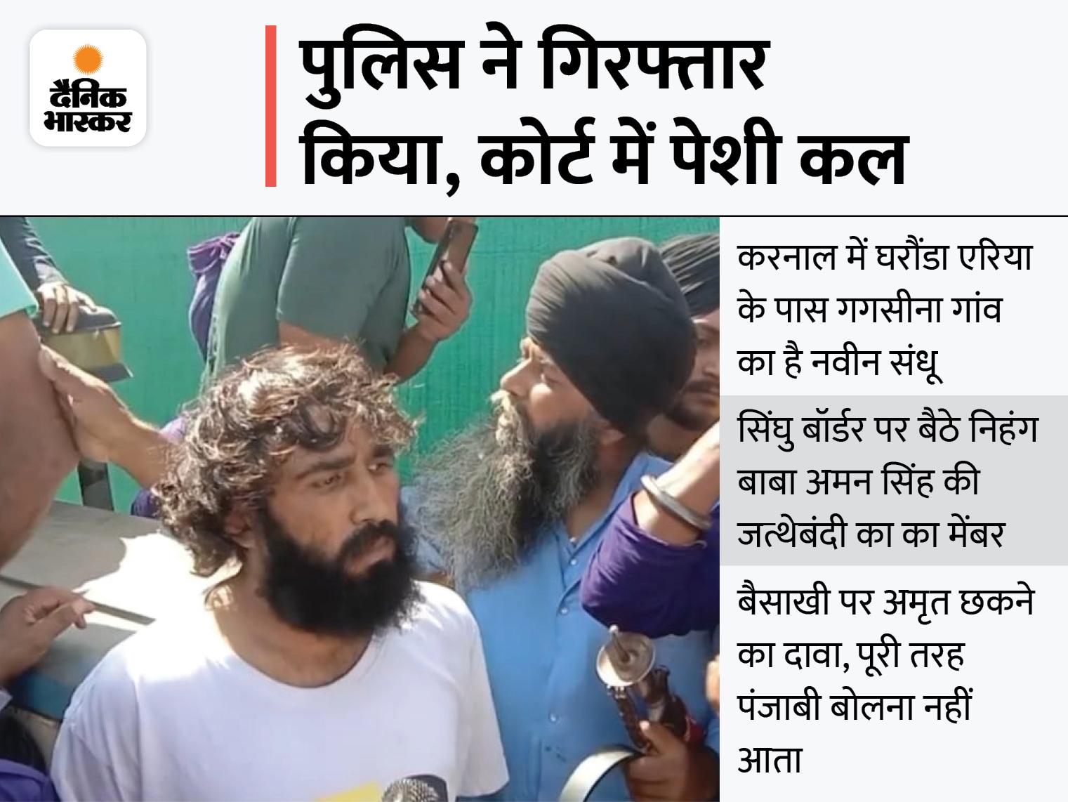 3 दिन पहले बाबा अमन सिंह के दल में आए नवीन को नहीं आती पंजाबी; टूट चुकी है शादी|देश,National - Dainik Bhaskar