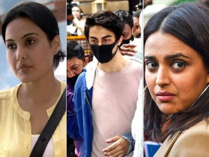 आर्यन खान को जमानत ना मिलने पर भड़कींस्वरा भास्कर,केआरके,काम्या पंजाबी समेत कई सेलेब्स ने इसे बताया उत्पीड़न|बॉलीवुड,Bollywood - Dainik Bhaskar