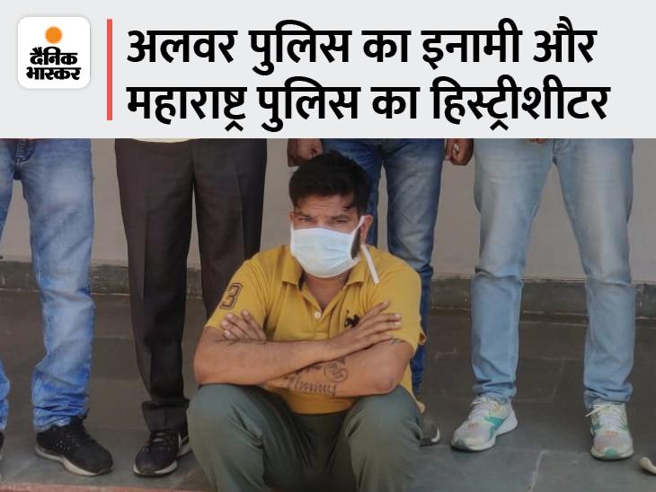 गुजरात, हरियाणा समेत 4 राज्यों में 1 करोड़ की चोरी की, मॉडल की तरह घूमताथा|अलवर,Alwar - Dainik Bhaskar