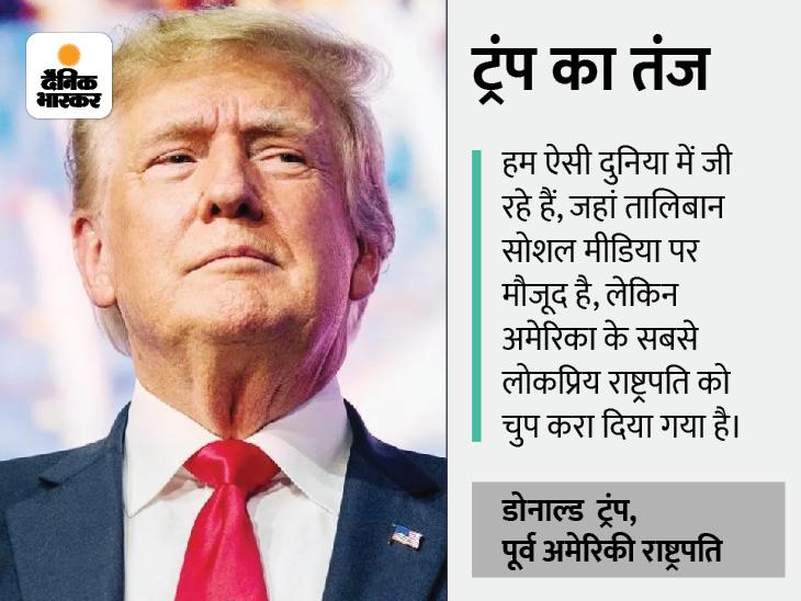 पूर्व अमेरिकी राष्ट्रपति लॉन्च करेंगे 'TRUTH Social', टेक कंपनियों के खिलाफ छेड़ी जंग विदेश,International - Dainik Bhaskar