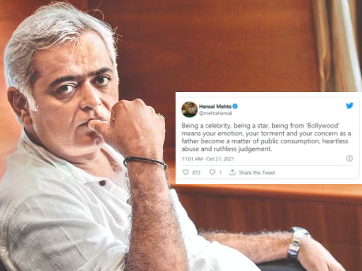 शाहरुख के जेल में आर्यन से मुलाकात पर हंसल मेहता बोले- बॉलीवुड में एक पिता की चिंता 'निर्मम फैसले का मामला' बन जाती है|बॉलीवुड,Bollywood - Dainik Bhaskar