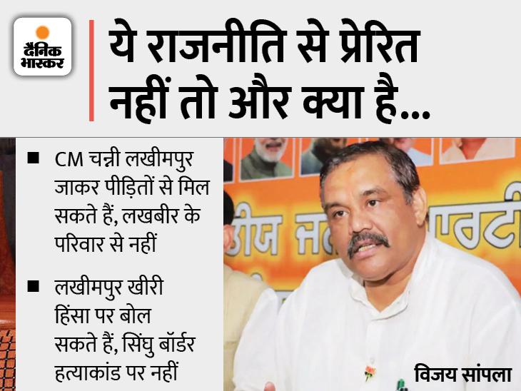 SCST आयोग के चेयरमैन विजय सांपला बोले- लखीमपुर जा सकते हैं CM चन्नी तो चीमाकलां क्यों नहीं अमृतसर,Amritsar - Dainik Bhaskar