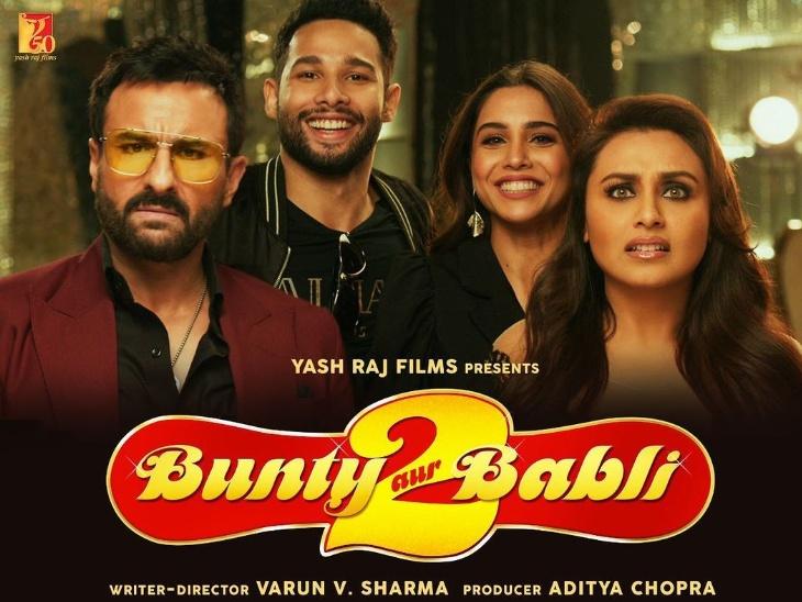 यशराज फिल्म्स ने जारी किया 'बंटी और बबली 2' का टीजर, 25 अक्टूबर को रिलीज होगा रानी-सैफ स्टारर फिल्म का ट्रेलर|बॉलीवुड,Bollywood - Dainik Bhaskar