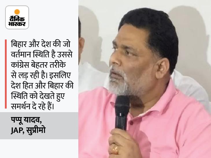 पप्पू यादव ने कहा- हमने जो उम्मीदवार कुशेश्वरस्थान में उतारा है, उसे शिथिल कर देंगे|पटना,Patna - Dainik Bhaskar