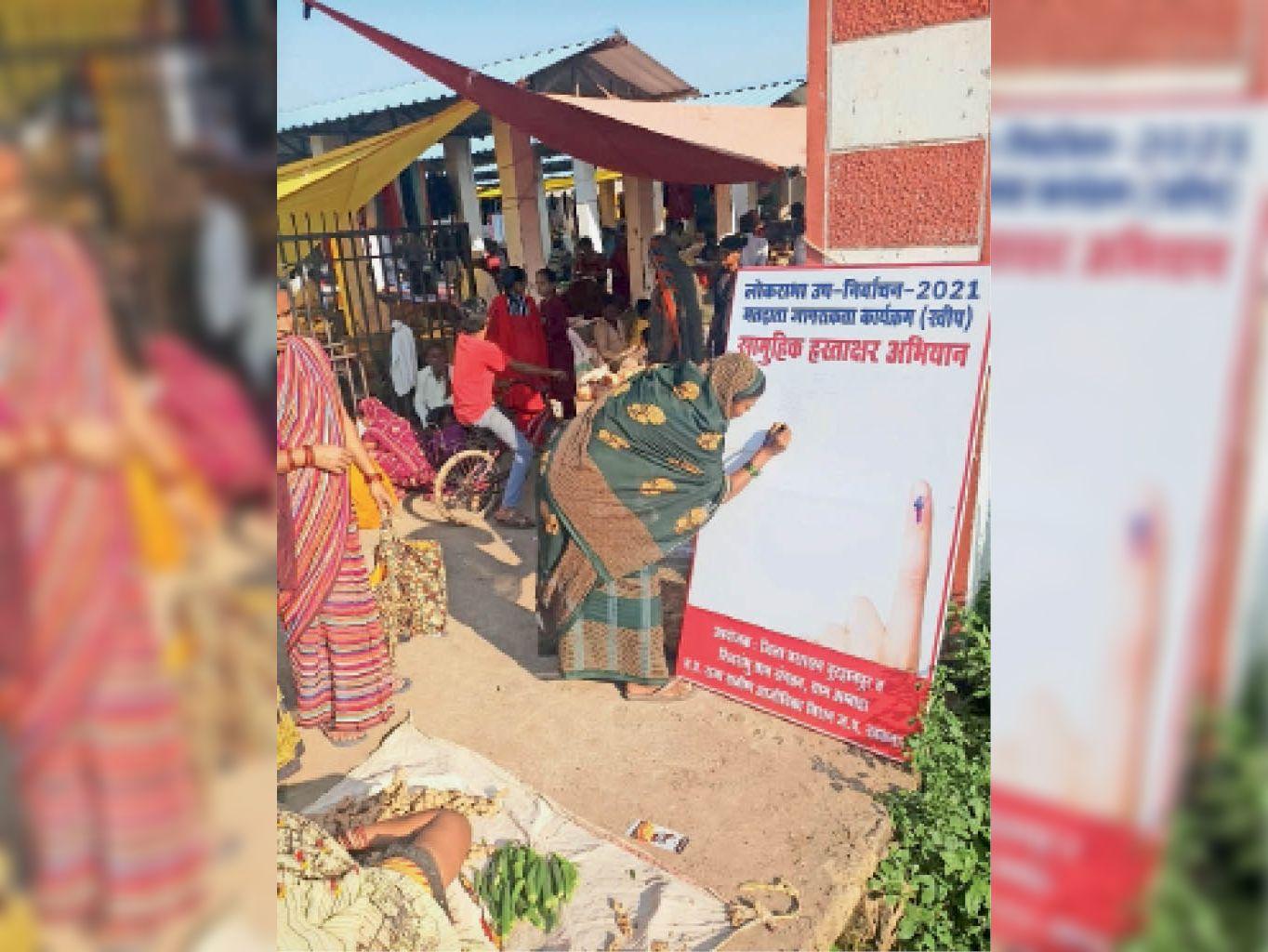 327 मतदाताओं ने हस्ताक्षर कर मतदान का संकल्प लिया|नेपानगर,Nepanagar - Dainik Bhaskar