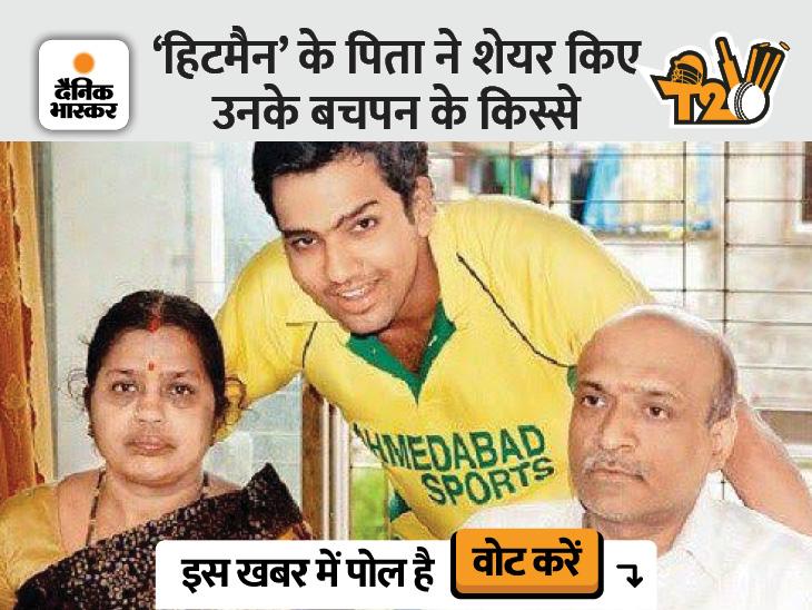 ट्रेनिंग के पैसे नहीं थे तो कोच ने फीस माफ कराई, किट बैग खोने पर मिली थी अनोखी सजा|टी-20 वर्ल्ड कप,T20 World Cup - Dainik Bhaskar