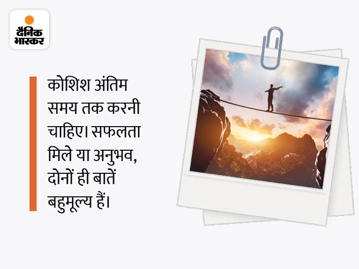 अगर हम भविष्य को बेहतर बनाना चाहते हैं तो बुरे दिनों से लड़ना पड़ता है|धर्म,Dharm - Dainik Bhaskar