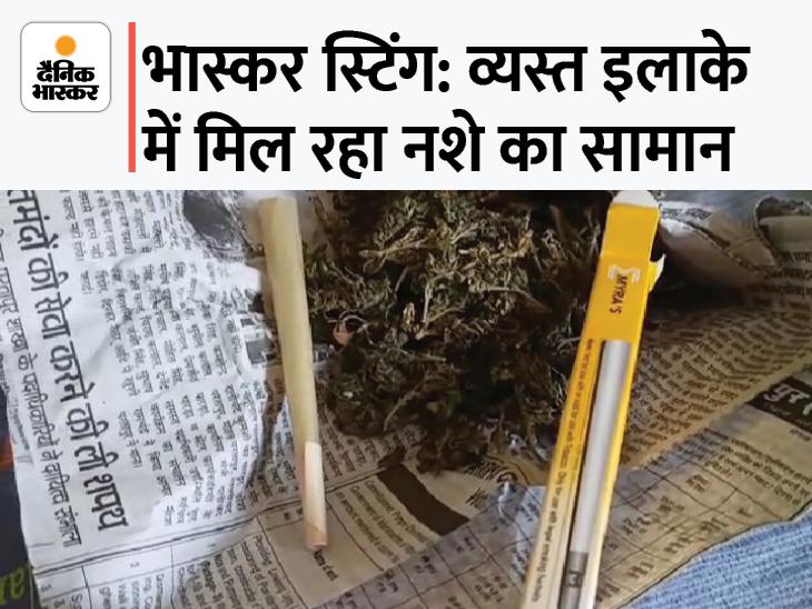 इशारा किया और 200 रुपए देते ही पुड़िया हाथ आ गई, पान की थड़ीपर मिली नशे की सिगरेट|बांसवाड़ा,Banswara - Dainik Bhaskar
