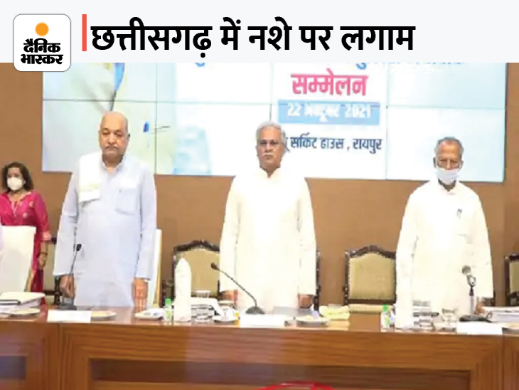 SP-IG कॉन्फ्रेंस में CM बोले- गांजे की एक पत्ती भी न आए, हिंसक अफवाह फैलाने वालों को गिरफ्तार करें|रायपुर,Raipur - Dainik Bhaskar