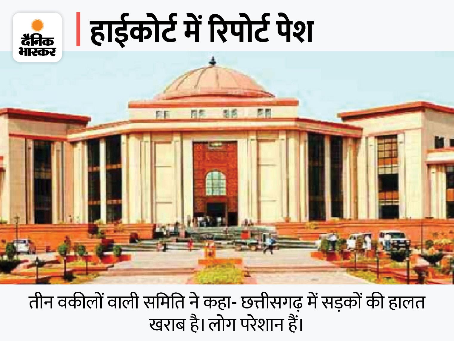 न्याय मित्र की रिपोर्ट- 5 साल से निर्माण अधूरा; राज्य सरकार ने मांगा समय, सुनवाई 28 को बिलासपुर,Bilaspur - Dainik Bhaskar
