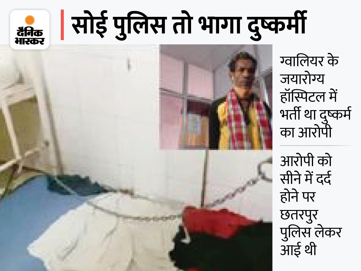 JAH के कार्डियोलॉजी में भर्ती दुष्कर्म का आरोपी हथकड़ी खिसकाकर फरार, एक दिन पहले छतरपुर पुलिस लेकर आई थी|ग्वालियर,Gwalior - Dainik Bhaskar