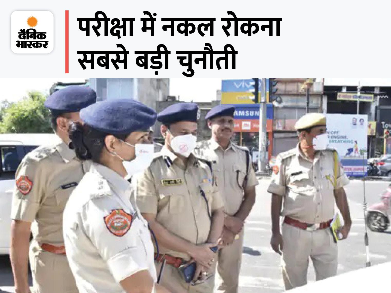 ATS की टीम करेगी निगरानी, 4 हजार से ज्यादा पुलिसकर्मी देंगे ड्यूटी; 45 उड़न दस्ते तैयार|जयपुर,Jaipur - Dainik Bhaskar