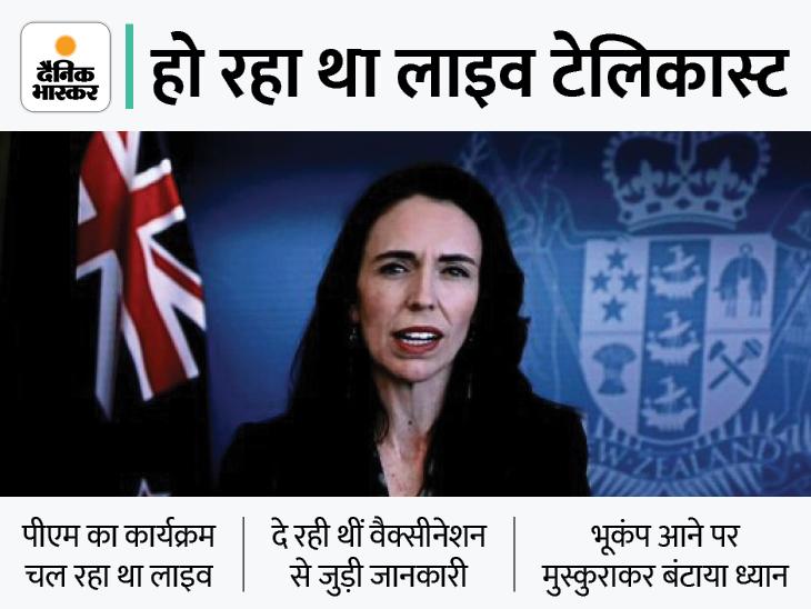 PM आर्डर्न मीडिया से बात कर रही थीं; तभी जोरदार भूकंप आया, लेकिन ब्रीफिंग जारी रही|विदेश,International - Dainik Bhaskar