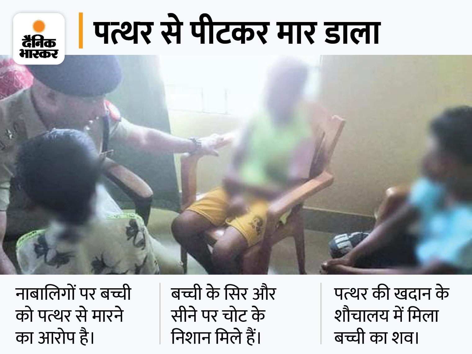 पोर्न देखने से मना करने पर 6 साल की बच्ची की पीट-पीटकर हत्या, 8 से 11 साल के 3 नाबालिग गिरफ्तार|देश,National - Dainik Bhaskar