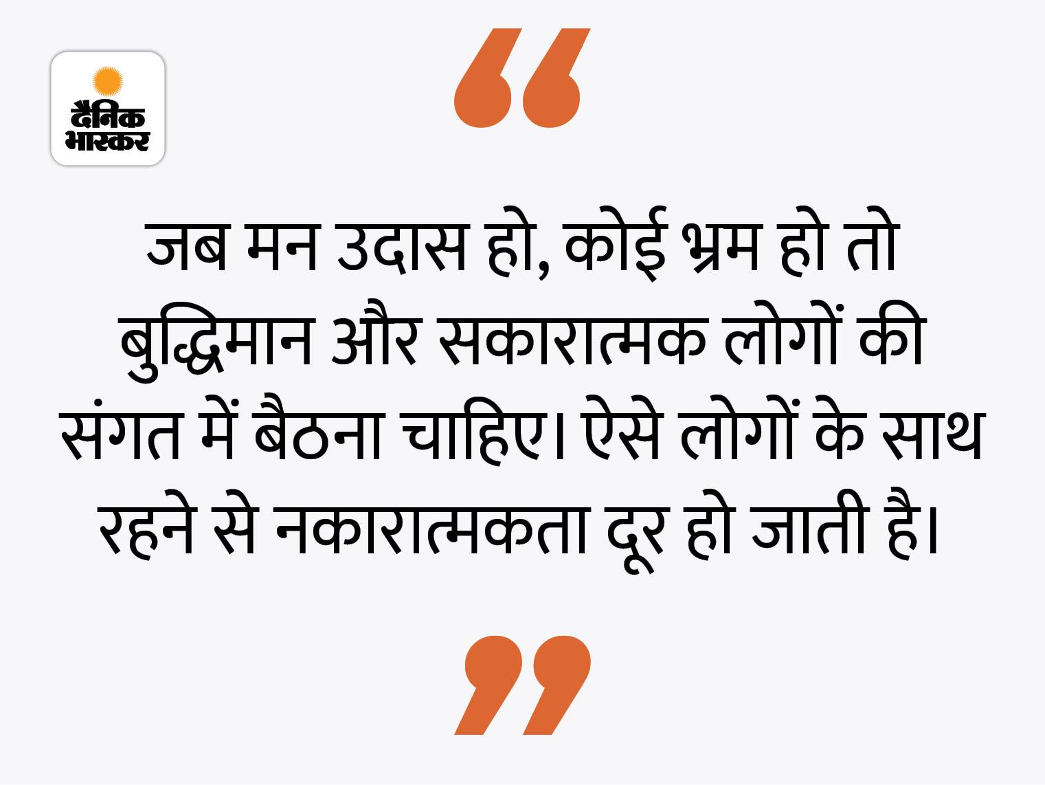 सकारात्मक लोगों के साथ रहेंगे तो बुरे समय से लड़ने की शक्ति बढ़ेगी|धर्म,Dharm - Dainik Bhaskar