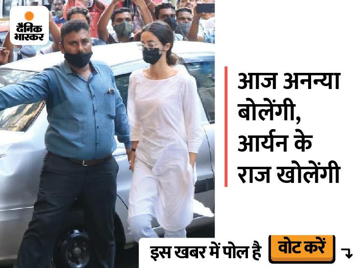 घर से NCB ऑफिस के लिए निकली एक्ट्रेस, चैट में खुलासा-आर्यन से गांजे को लेकर की थी बात|देश,National - Dainik Bhaskar