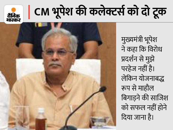 CM बोले- कानून-व्यवस्था दुरुस्त रखना केवल पुलिस की जिम्मेदारी नहीं, कलेक्टर्स की भी है|रायपुर,Raipur - Dainik Bhaskar