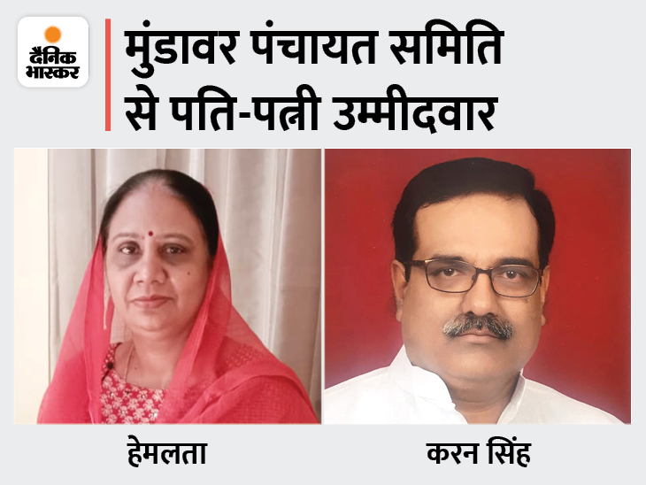 पति से जिला प्रमुख और पत्नी से प्रधान बनाने का गणित, दो पंचायत समिति से पति-पत्नी को टिकट|अलवर,Alwar - Dainik Bhaskar