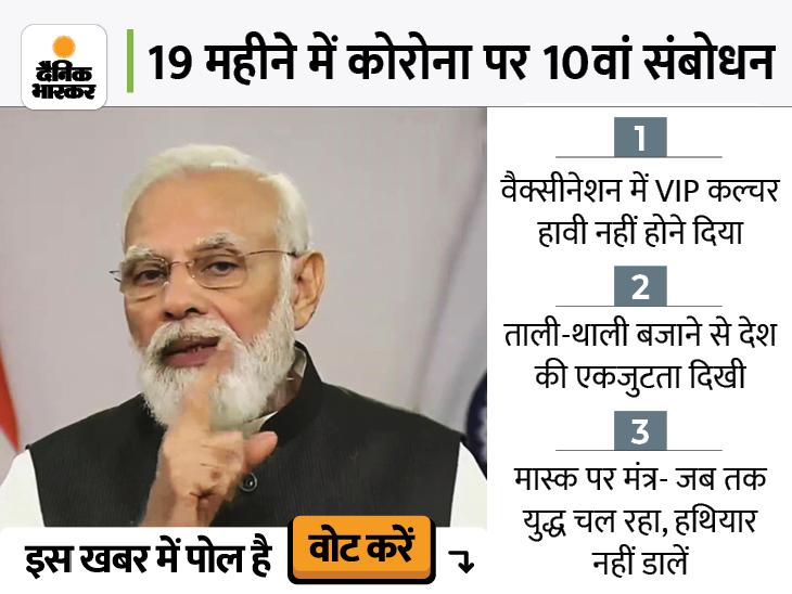 PM बोले- कोरोना से लड़ाई में देश की ताकत पर सवाल उठाए गए, 100 करोड़ वैक्सीन डोज इसका जवाब|देश,National - Dainik Bhaskar