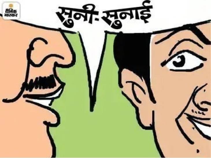 'सरकार' को खबरी दे रहे पल-पल की रिपोर्ट, राज को राज रहने दो... भोपाल,Bhopal - Dainik Bhaskar