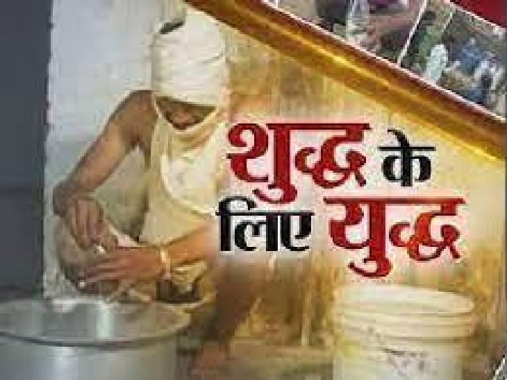 सरस सहित 20 खाद्य पदार्थों के नमूने लिए|कोटा,Kota - Dainik Bhaskar