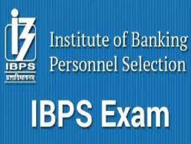 IBPS कराएगा 11 राष्ट्रीयकृत बैंकाें में पीओ के 4135 पदों के लिए परीक्षा, 10 नवंबर तक ऑनलाइन आवेदन|सीकर,Sikar - Dainik Bhaskar