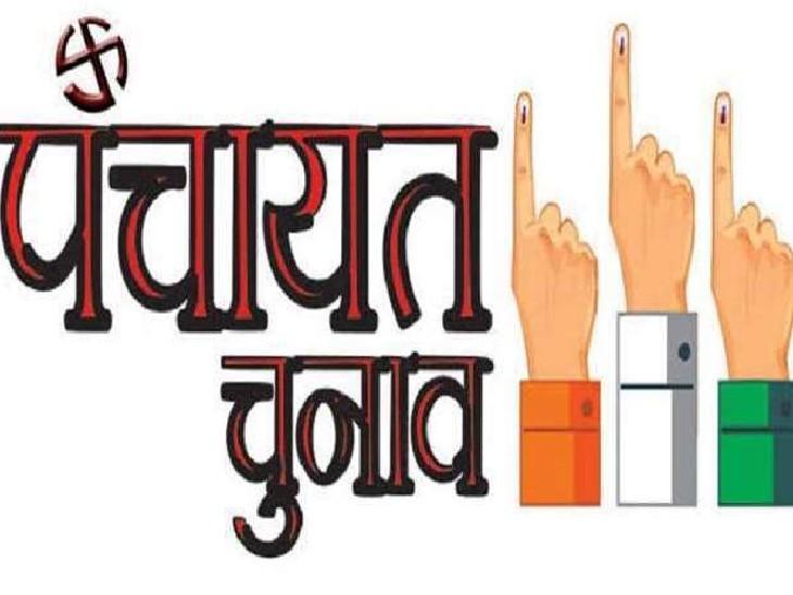 सरपंच व पंच पद के लिए वोटिंग मतपत्र के जरिए होगी; राज्य निर्वाचन आयुक्त ने चुनाव की तैयारियों का लिया जायजा|सागर,Sagar - Dainik Bhaskar