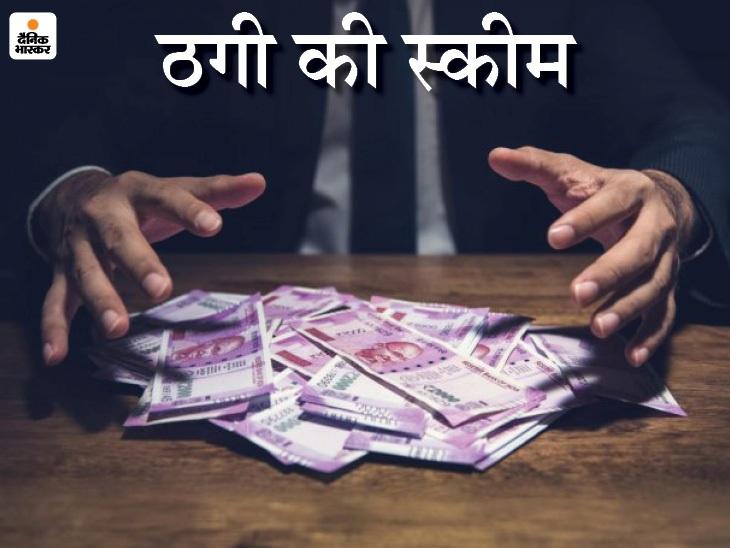 क्रेडिट कार्ड बंद कराने का झांसा देकर महिला से सवा लाख ठगे|रायपुर,Raipur - Dainik Bhaskar