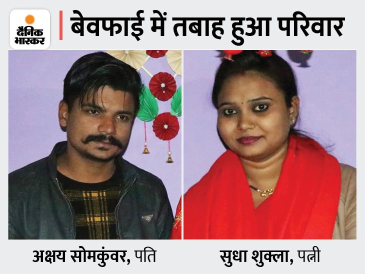 प्रेमी के साथ रहती थी पत्नी, बेटे के लिए प्रेमी के पैर तक छुए, पर मिलने नहीं दिया|भोपाल,Bhopal - Dainik Bhaskar