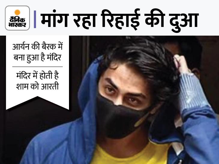 रिहाई के लिए शाहरुख के बेटे को अब भगवान से उम्मीद, हर दिन आरती में हो रहा शामिल|बॉलीवुड,Bollywood - Dainik Bhaskar