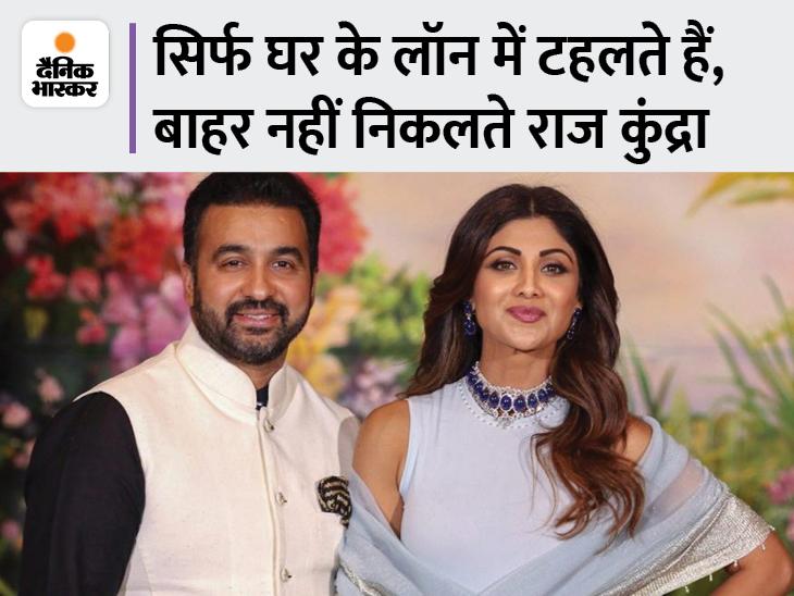 पोर्नोग्राफी केस में जमानत के एक महीने बाद राज के ऑफिस पर अब भी ताला, अपने रेस्टोरेंट में भी नजर नहीं आए|बॉलीवुड,Bollywood - Dainik Bhaskar