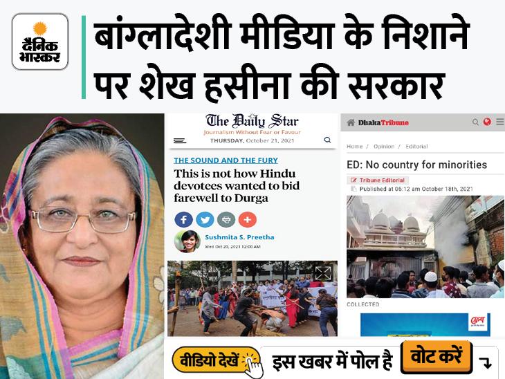 लगता है हिंदुओं के लिए बांग्लादेश में अब जगह नहीं, सरकार और विपक्ष खेल रहे हैं धार्मिक कार्ड|DB ओरिजिनल,DB Original - Dainik Bhaskar