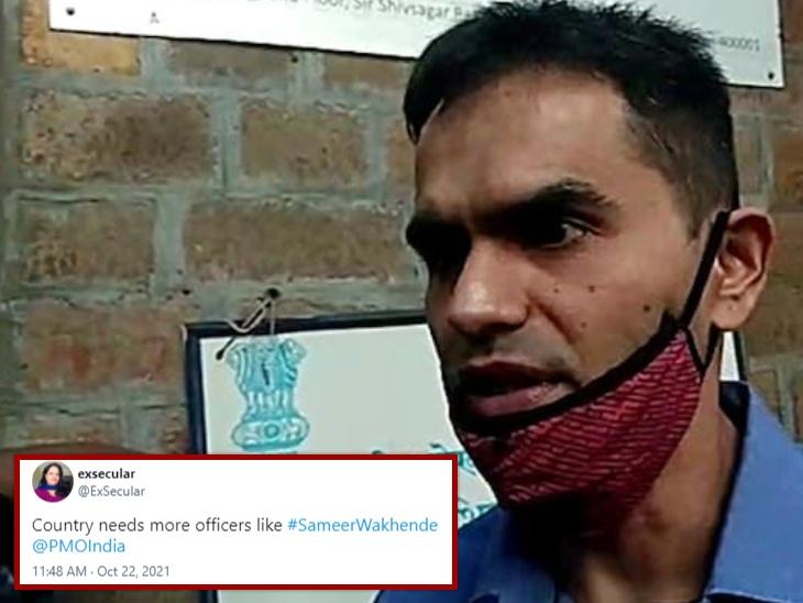 नवाब मलिक के आरोपों के बाद समीर वानखेड़े के सपोर्ट में उतरे ट्विटर यूजर्स, लिखा- 'हमें आप पर गर्व है'|बॉलीवुड,Bollywood - Dainik Bhaskar