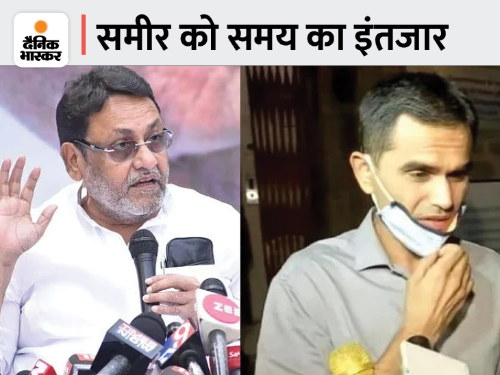 नवाब मलिक के आरोपों पर समीर वानखेड़े बोले- मैं केवल अपने कर्तव्य को निभा रहा हूं..सही समय पर उचित जवाब दूंगा|बॉलीवुड,Bollywood - Dainik Bhaskar